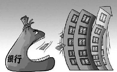 年底贷款额度吃紧 西安首套房贷利率最高上
