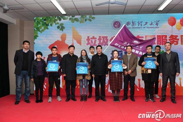 陕西首支高校垃圾分类志愿服务队成立